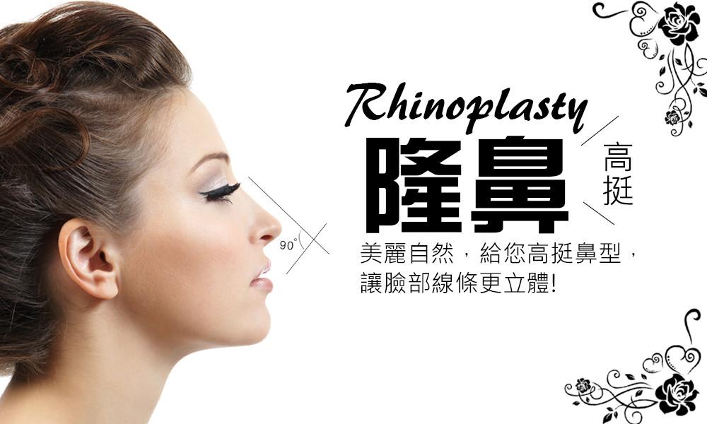 首璽格爾診所-服務項目-整形-隆鼻-10504211