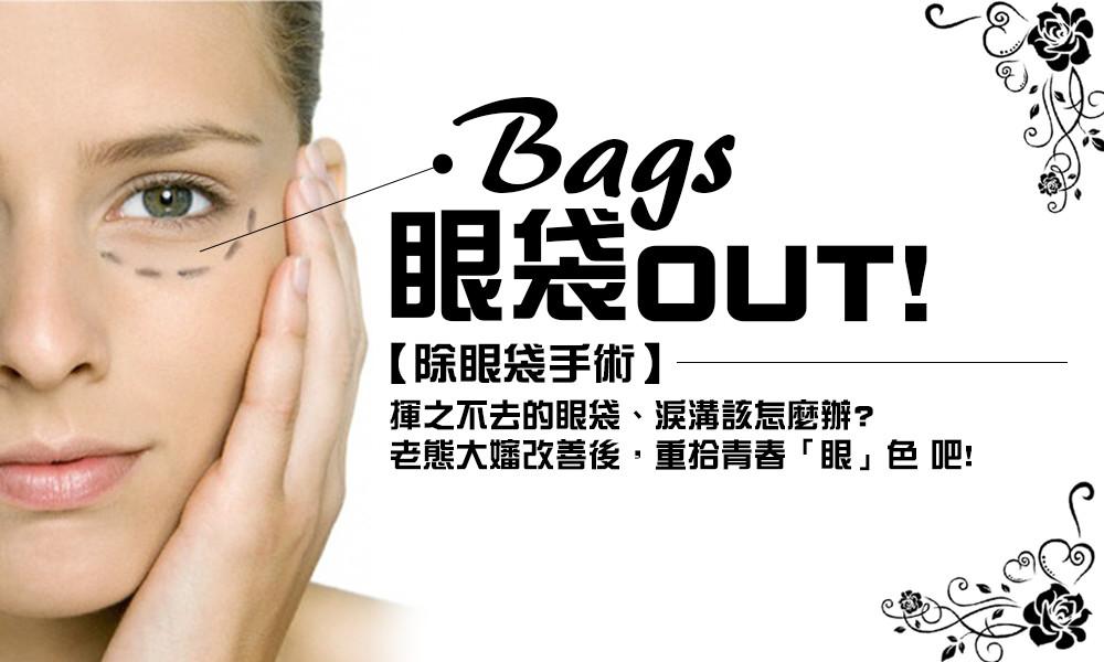 首璽格爾診所-服務項目-整形-眼袋-1050420