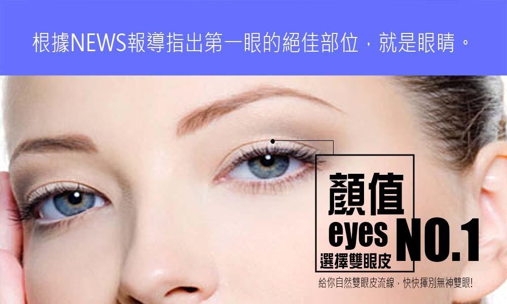 首璽格爾診所-服務項目-整形-雙眼皮-03