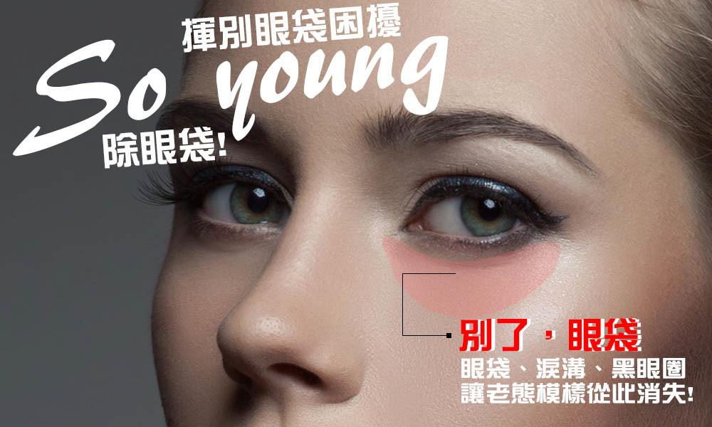 首璽格爾-首頁下方-最新消息-除眼袋