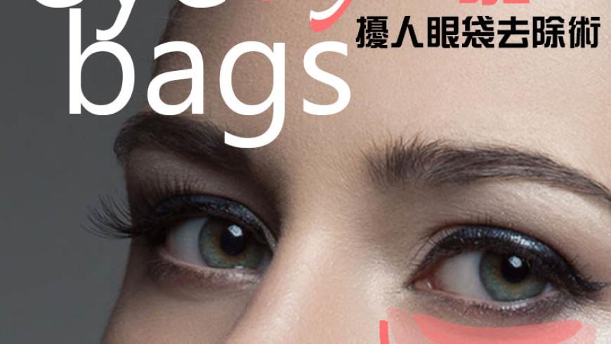 擾人的眼袋,年齡老成嗎?就讓首璽格爾診所out眼袋,成就妳的完美眼神吧!