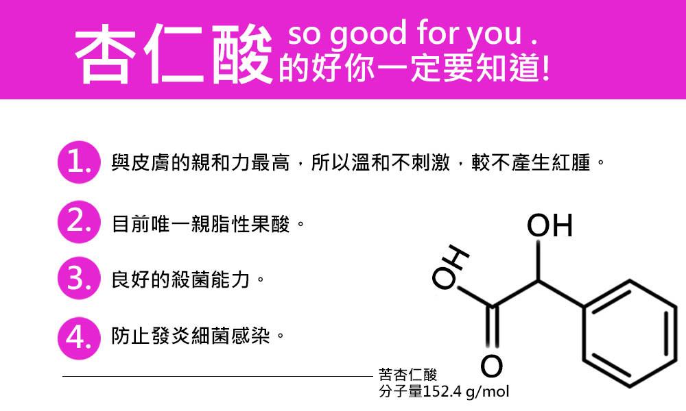 首璽格爾-服務項目-美容-杏仁酸5