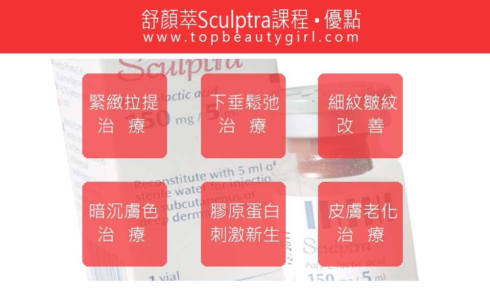 首璽格爾-服務項目-微整形-sculptra11
