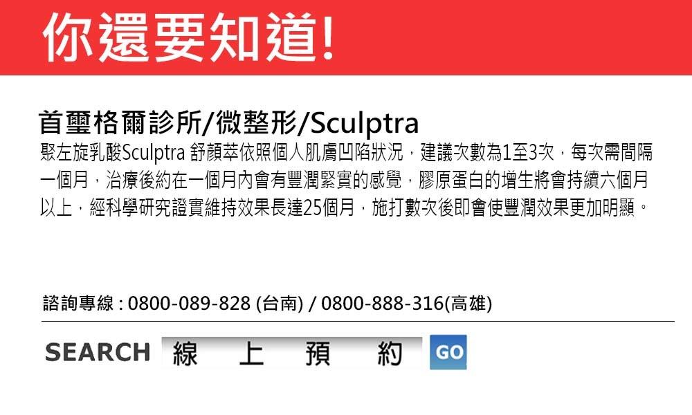首璽格爾-服務項目-微整形-sculptra9