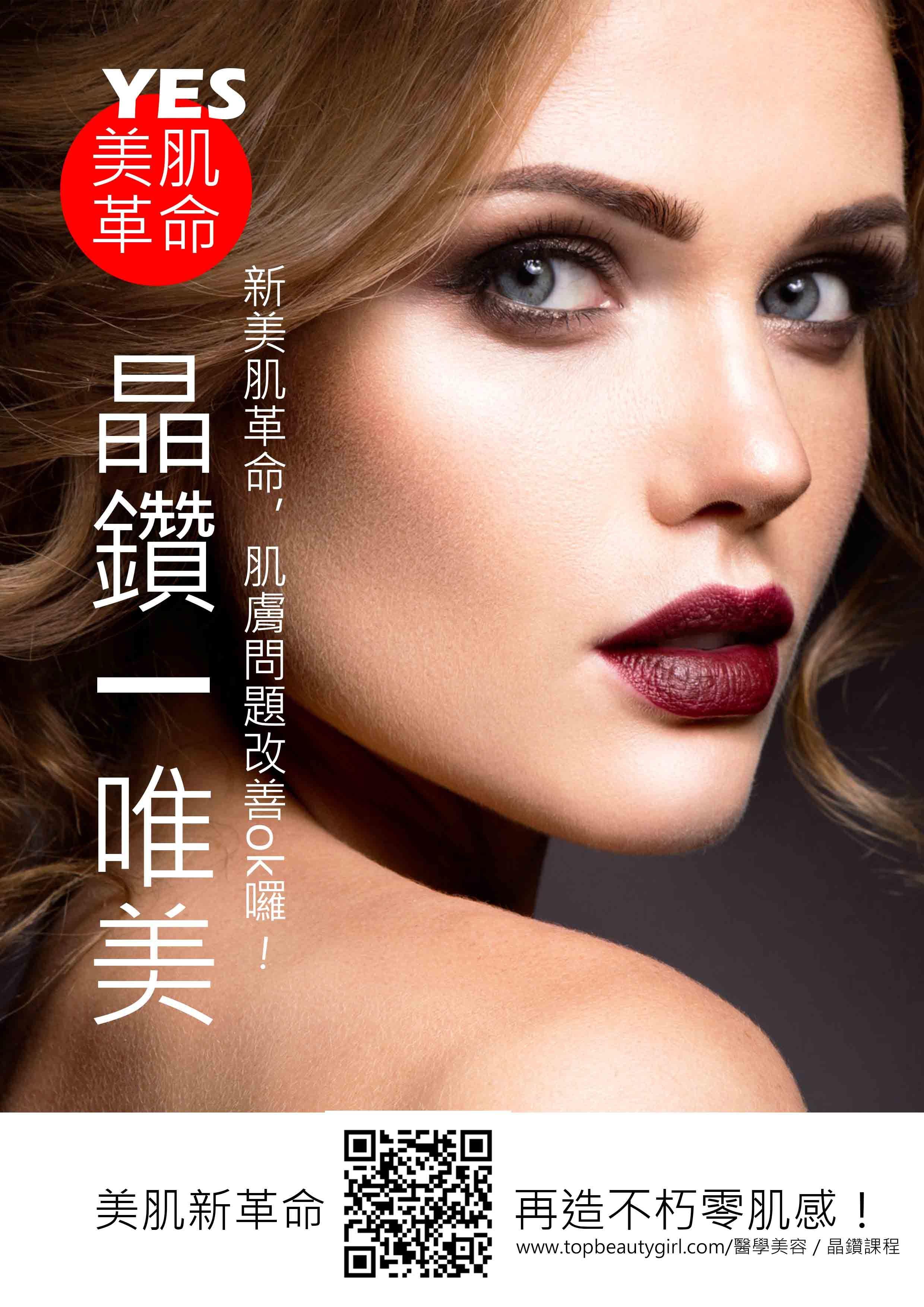 首璽格爾-服務項目-醫學美容--晶鑽廣告