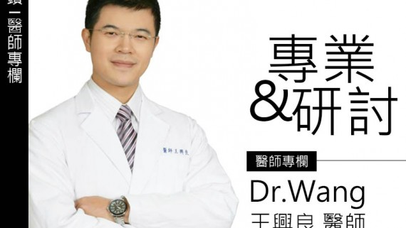 🤭🤭🤭王興良醫師擔任藍鑽魚骨線置入研討會講師醫生,圓臉神救援✨