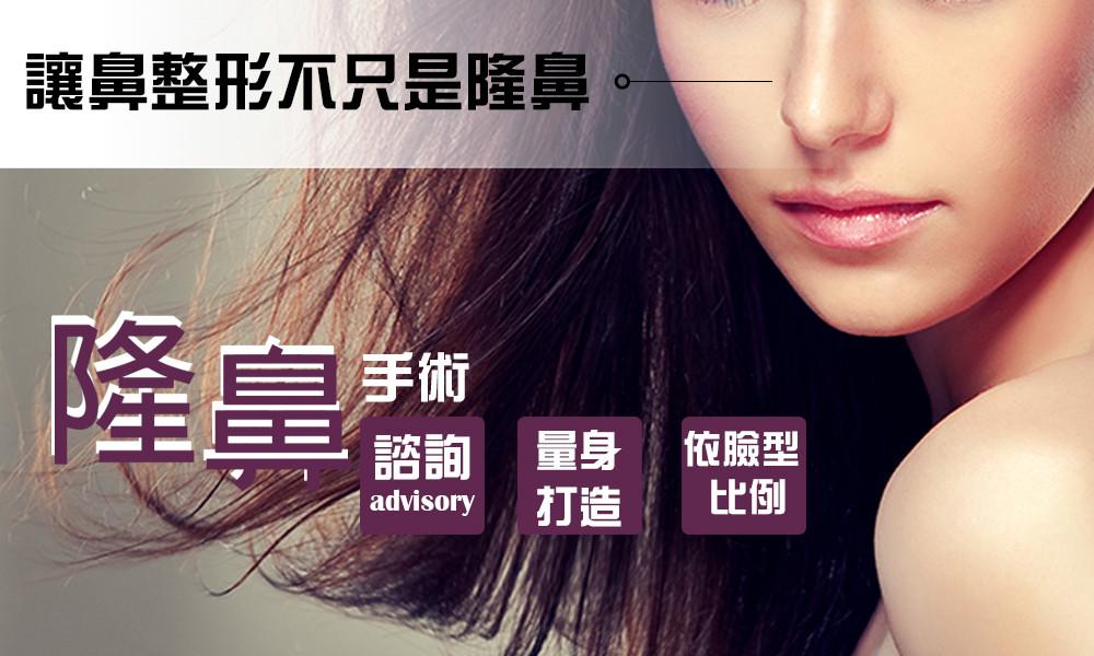 首璽格爾診所-服務項目-整形-隆鼻-10504212