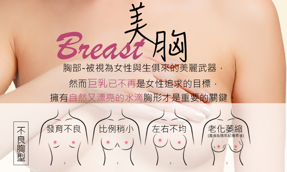 首璽格爾診所-服務項目-整形-自體脂肪移植胸部-1050503