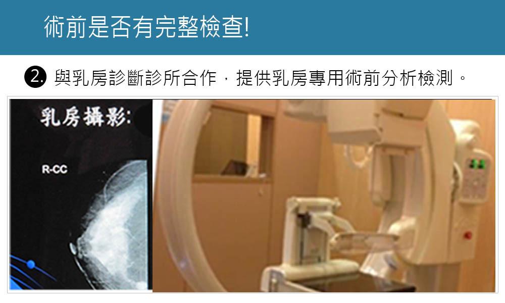 首璽格爾診所-服務項目-整形-自體移植胸8