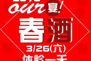 3/26星期六-我們台中-台南-高雄舉辦春酒-休診一天