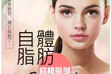 「塑」造臉型即能達到完美的標準美女臉蛋!就選自體脂肪移植方式吧!