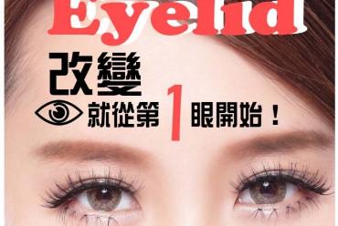 選擇雙眼皮手術課程,改善無神眼皮,提升臉部面貌!
