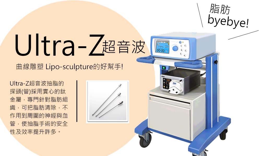 首璽格爾診所-服務項目-整形-超音波抽脂10