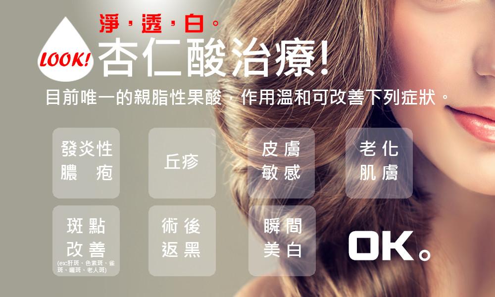 首璽格爾-服務項目-美容-杏仁酸3