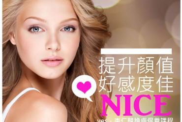 可改善肌膚問題,跟粗皮黑肉底說bye嫩白透亮在提升,就是有好膚質fu!