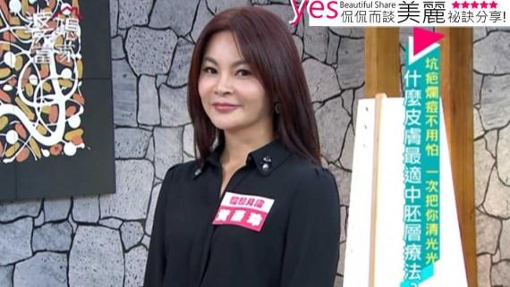 首璽格爾診所執行長 黃燕玲,受邀參加三立節目《婆媳當家》分享美麗秘訣