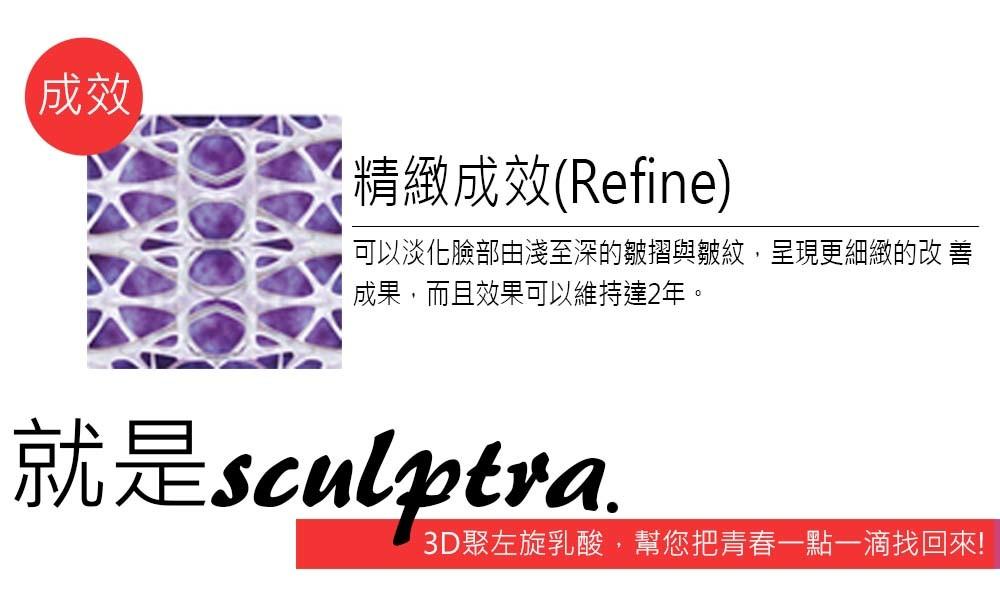 首璽格爾-服務項目-微整形-sculptra5