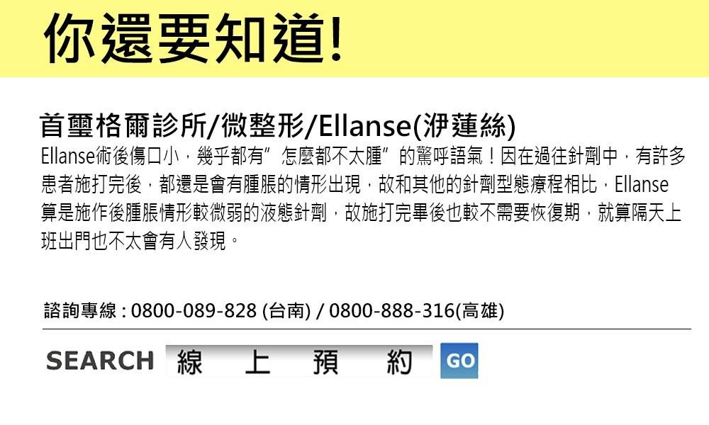 首璽格爾-服務項目-微整形-ellanse2