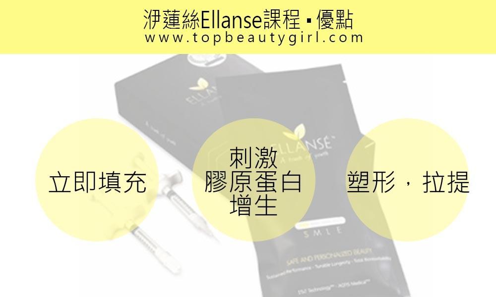 首璽格爾-服務項目-微整形-ellanse
