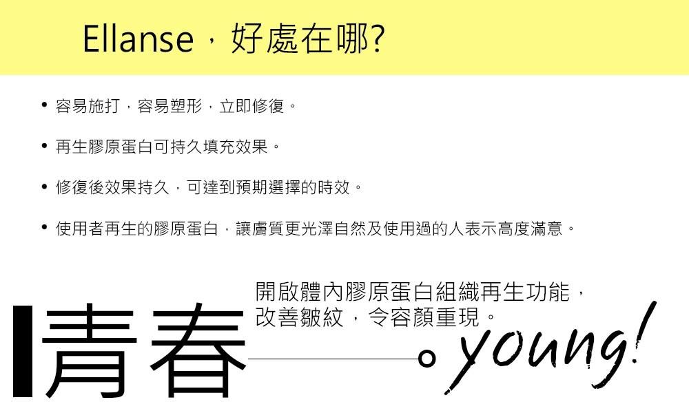 首璽格爾-服務項目-微整形-ellanse3