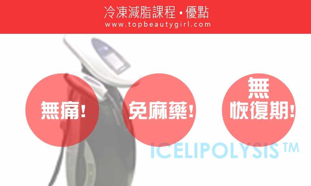 1051230冷凍減脂9