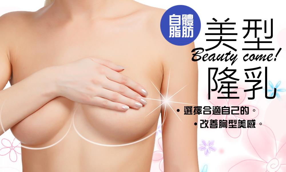 首璽格爾診所-服務項目-整形-自體脂肪移植胸部-1050502