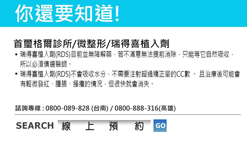 首璽格爾-服務項目-微整形-RDS8