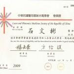 1080304石醫師證書 (4)