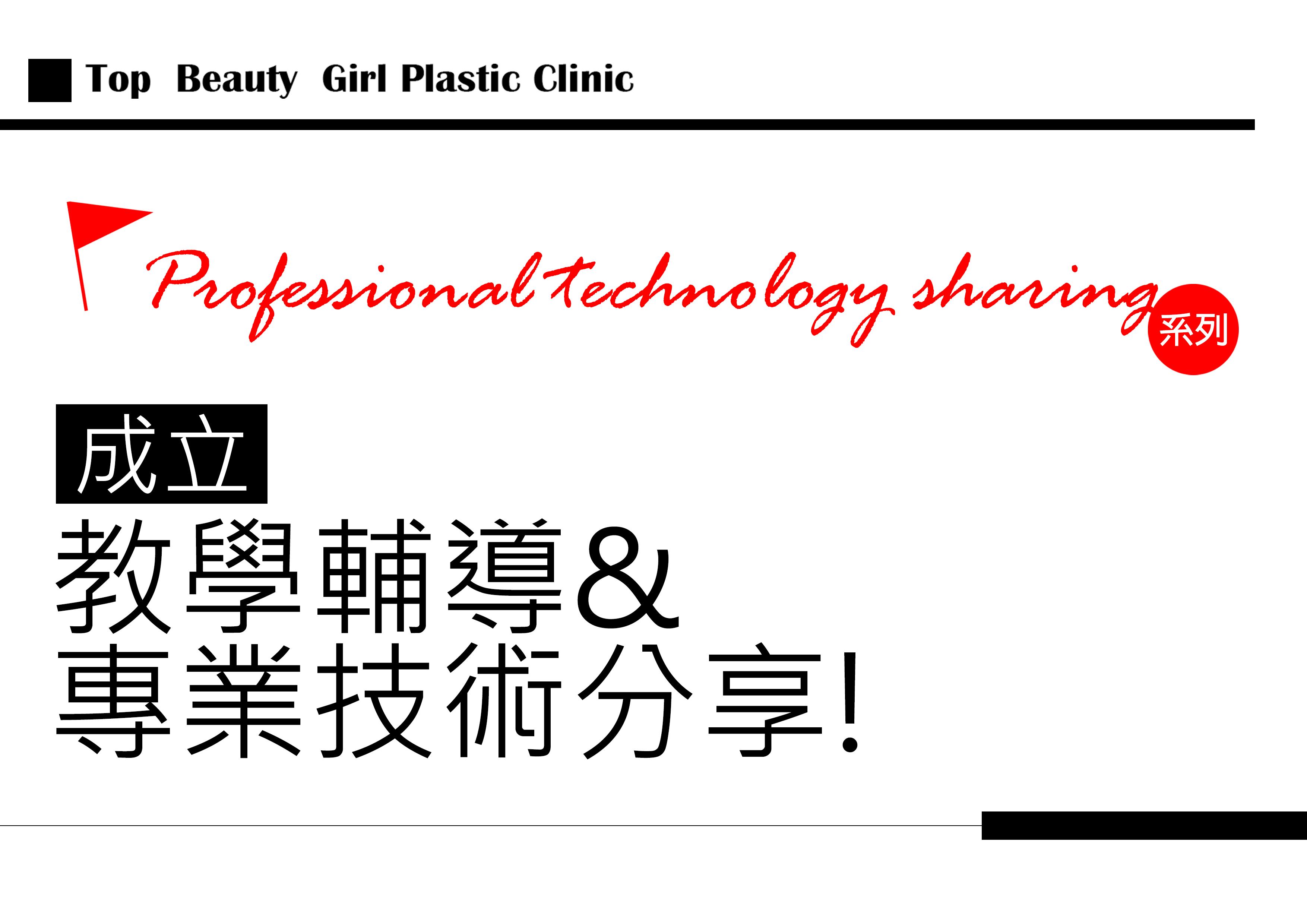 1081025公司網頁文章分享中華協會第一頁