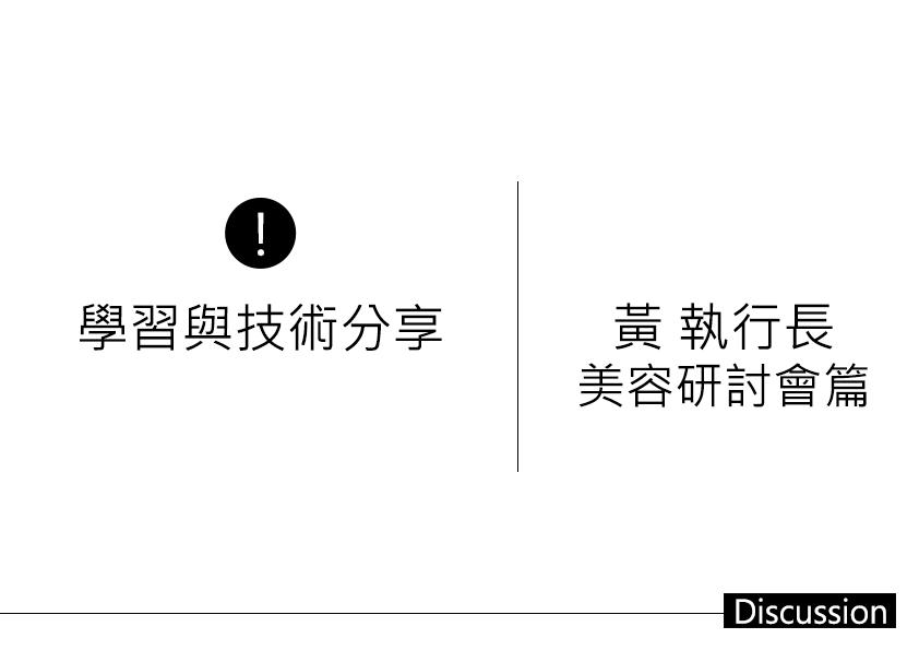 1081025公司網頁文章分享第一頁山東研討