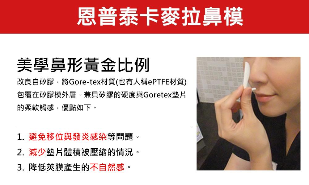 首璽格爾-服務項目-隆鼻手術7